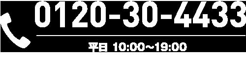 0120-30-4433 平日 10:00〜19:00